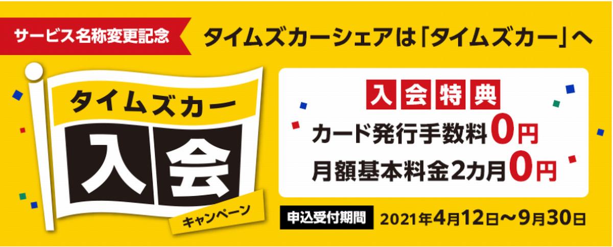 タイムズカー_入会キャンペーン